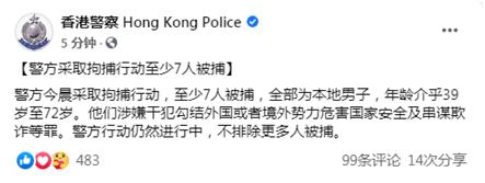 赢咖3注册开户:等7人涉嫌违反香港图片