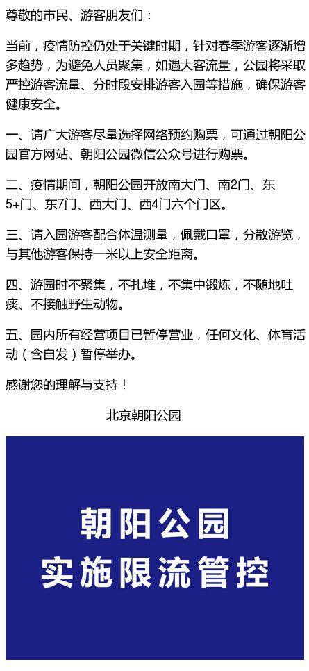北京朝阳公园实施限流管控,仅开放南大门等六个门区图片