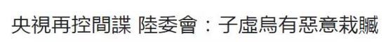 ▲台湾结合新闻网报道截图