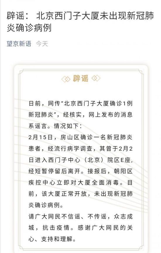 辟谣!北京西门子大厦未出现新冠肺炎确诊病例图片