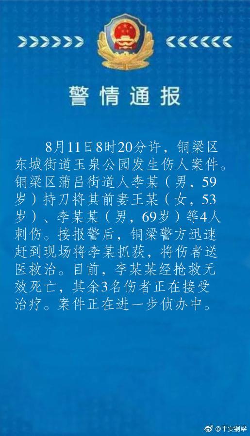 图片起源:重庆市铜梁区公安局官方微博。