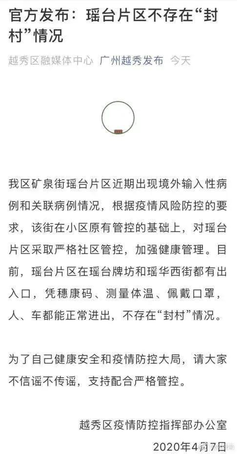 广州市越秀区公布相干告示