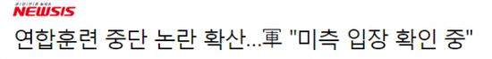 韩国纽西斯通讯社报道截图