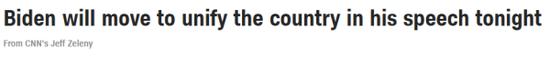 """美媒:拜登今晚将发表重要讲话,呼吁""""美国统一"""""""