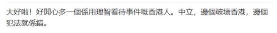 """▲""""多了一個用理智看待事件的香港人,真開心。誰破壞香港,誰犯法就是錯的。"""""""
