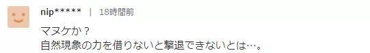 """""""日本是傻吗?看来除非是天然征象的影响,否则不行能制止中国巡航了吧……"""""""