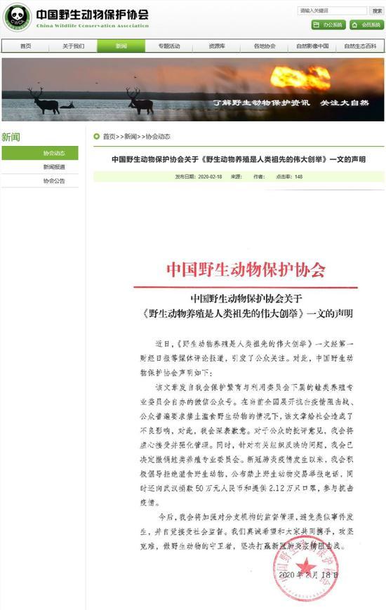 """北京日报:野生动物产品是刚需?警惕""""谬论""""背后的法律空白图片"""