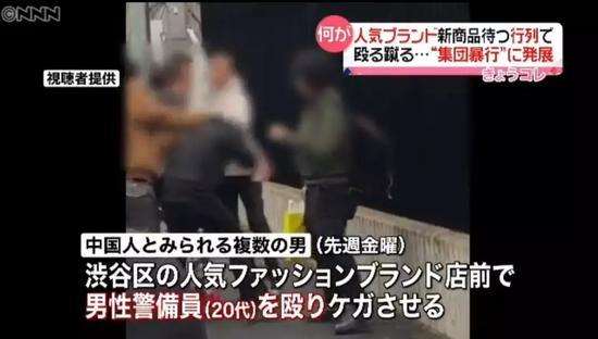 日本NNN电视台报道称,涉事几名男子疑似是中国人。