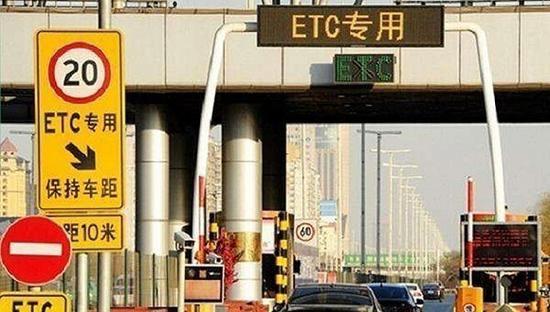 交通运输部:严禁强制或变相强制车辆安装ETC图片