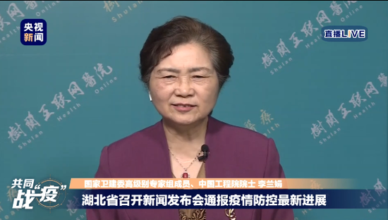李兰娟:武汉全员核酸检测在全世界都是罕见的大事图片