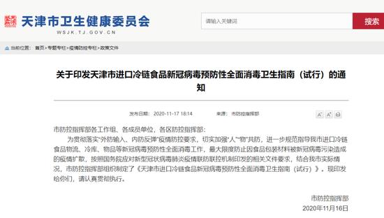 天津发布进口冷链食品防控新规图片