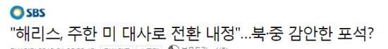 SBS电视台网站报道截图
