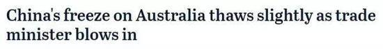 ▲《悉尼先驱晨报》网站报道截图