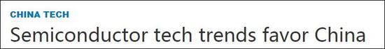 日媒:半导体科技开展趋向有益于中国