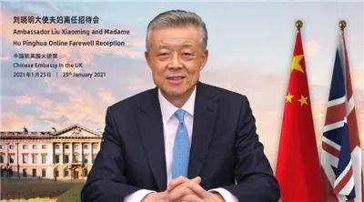 刘晓明大使夫妇举办离任招待会。图源:驻英国大使馆官网