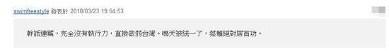 """还有网友表示,台湾有这类""""官员"""",百姓只能""""自认倒霉""""了。"""