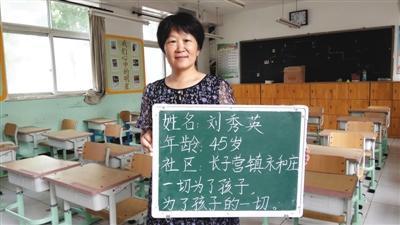 大兴区长子营镇第二中心小学教师刘秀英接受新京报记者专访。 新京报记者 王飞 摄