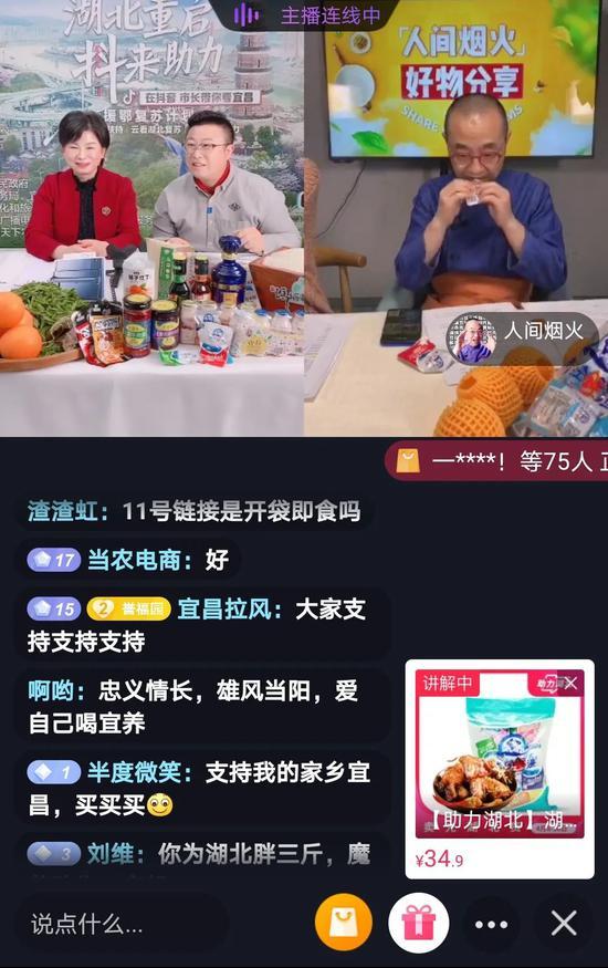 【摩天】火爆湖北宜摩天昌副市长直播卖货图片