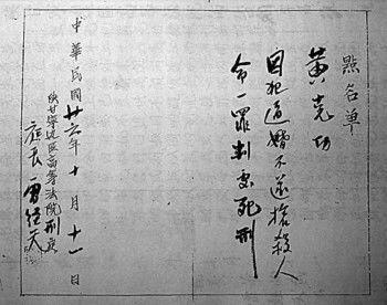 边区高等法院的死刑命令