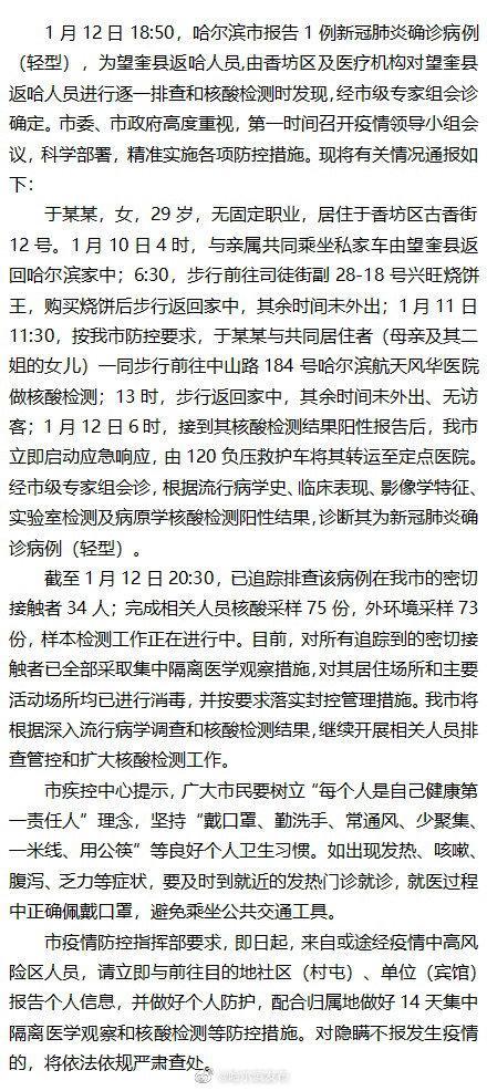 哈尔滨:对望奎县返哈人员进行排查时发现1例新冠肺炎确诊病例图片