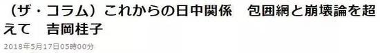 ▲日本《朝日新闻》报道截图