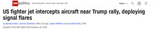 """特朗普竞选集会""""闯入""""飞机,美战机紧急升空拦截"""