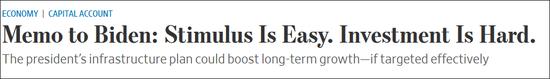 《华尔街日报》提醒拜登:经济刺激易,基建投资难