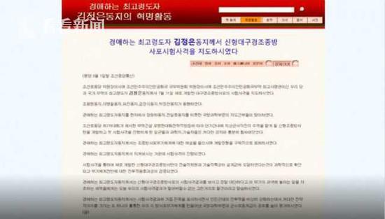 金正恩指导昨日试射 说了啥让韩媒称韩成靶子?|弹道导弹