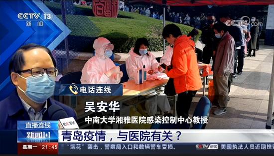 专家谈青岛疫情:高度关联胸科医院也是好消息 指明了具体来源图片