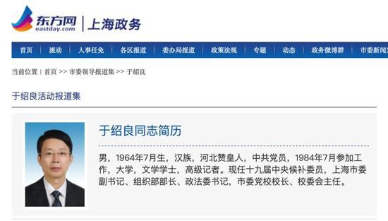 新任上海政法委书记亮相图片