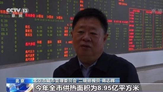 北京7日零时开始试供热 15日正式达标供热运行图片
