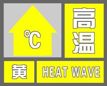 北京发布高温黄色预警 未来4天最高气温35℃以上