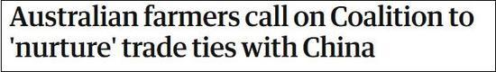 """澳农民联盟坐不住了:政府需""""培育""""中澳贸易关系"""