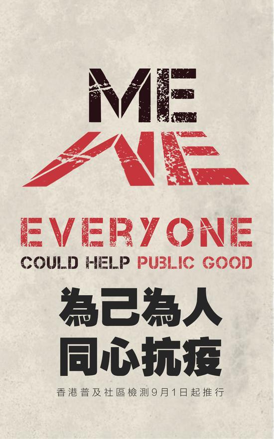 国民锐评:自动到场检测,维护本人也是维护香港