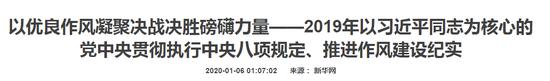 官方首次披露中央政治局的几个工作细节图片