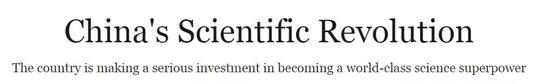 ▲《科学美国人》报道截图