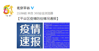 【摩天测速】谷发布最新疫情防控情况摩天测速通报图片