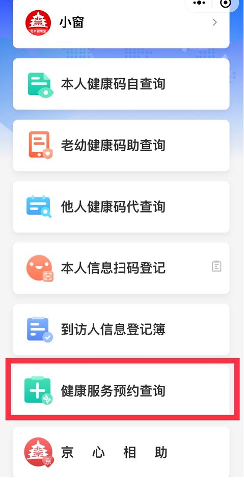 收到核酸检测通知该如何在北京健康宝上预约?操作指南来了图片