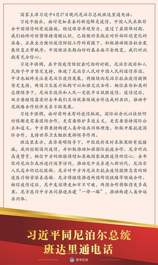 「杏悦代理」近平同尼泊尔总统班杏悦代理达里通电话图片