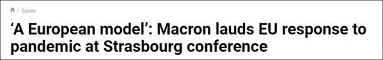 """法国总统马克龙鼓吹""""欧洲模式"""",却被现实无情打脸"""