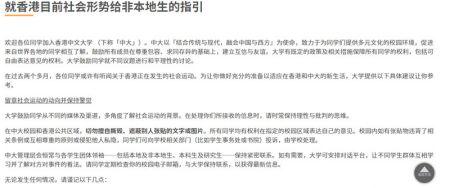 图片来源:香港某大学官网截图