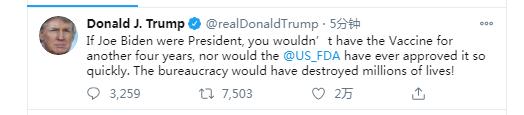 特朗普发推:如果拜登是总统 接下去4年都不会有疫苗