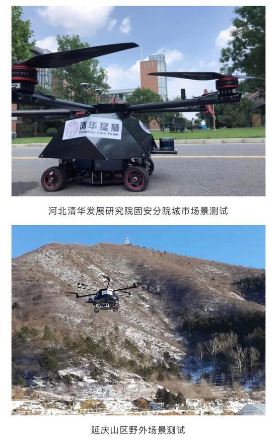 清华造出全球首款无人驾驶陆空两栖飞车