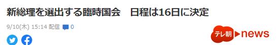 日本政府正式决定将于16日确定新首相人选