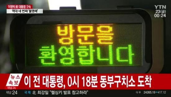 """李明博抵达拘留所时,YTN电视台给了""""欢迎访问""""一个特写"""