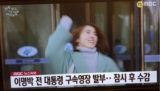 李明博被批捕的快讯播出时,韩剧女主兴奋大笑