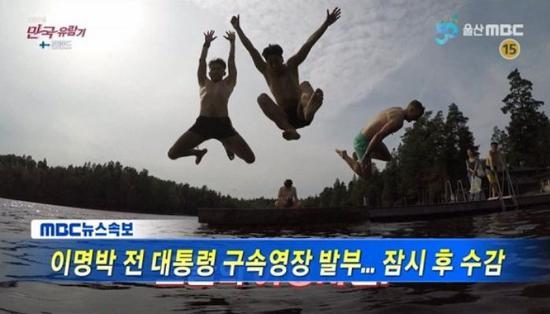 李明博被批捕的消息出现时,画面上的游客欢乐跃起
