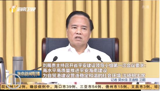 郭声琨在京部署后,这位省委书记以新头衔亮相