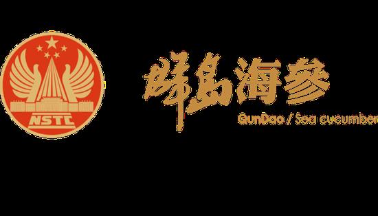 群岛海参 助力中国体育健儿再创佳绩图片