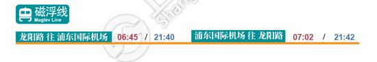 后天启用!申城19条轨道交通线最新时刻表来了